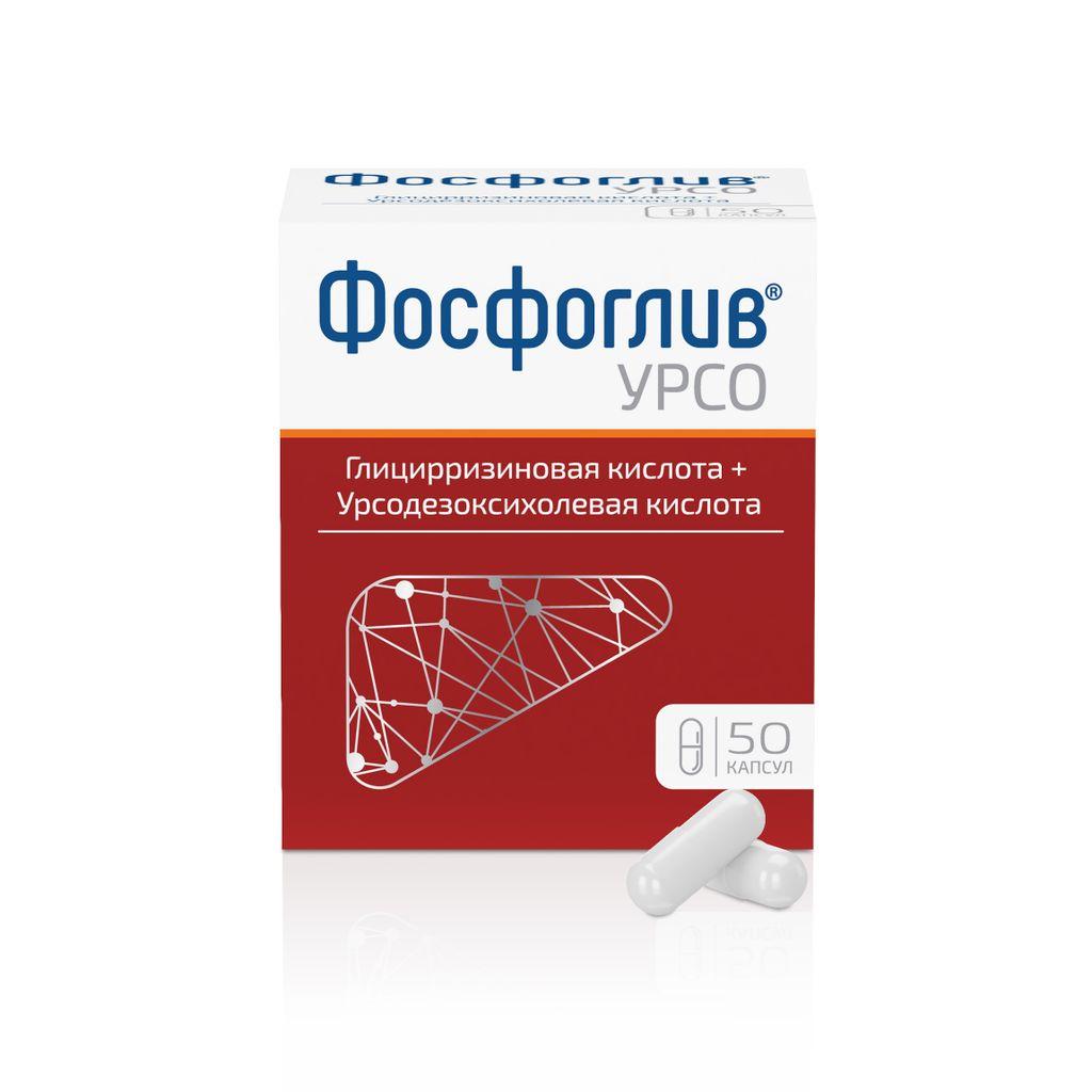 Фосфоглив Урсо, 35мг+250мг, капсулы, 50 шт. — купить в Красноярске, инструкция по применению, цены в аптеках, отзывы и аналоги. Производитель Фармстандарт